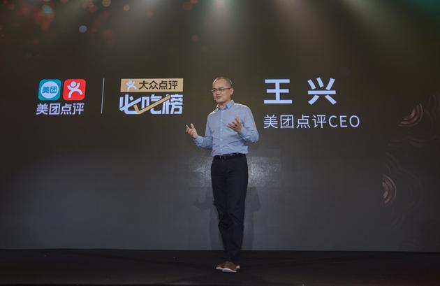美团点评CEO王兴