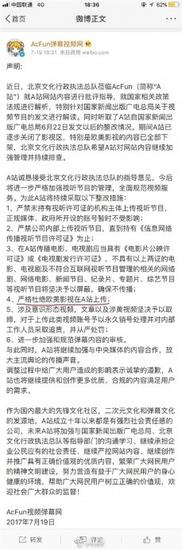 A站声明透露影视区关闭原因:根据政策法规下架整改