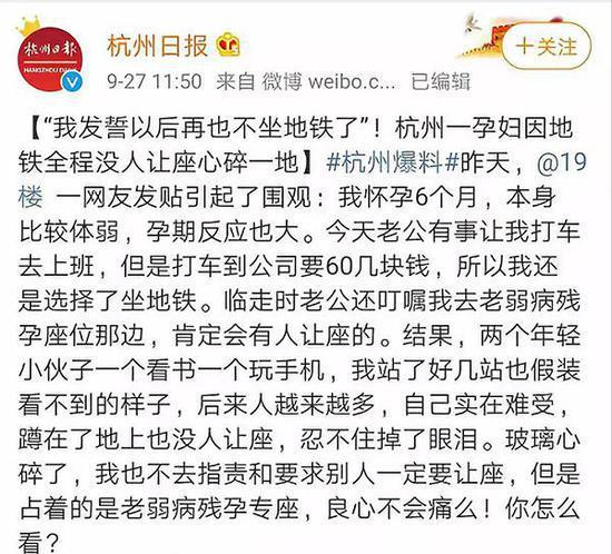 杭州日报微博截屏