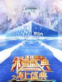 北京卫视2019环球跨年冰雪盛典