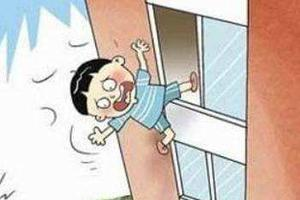 独自在家爬窗看婚车 5岁男孩不幸坠楼身亡