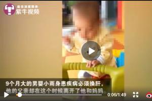 妈妈欲为9个月大婴儿割肝续命,爸爸只说了10个字,却震惊无数人!