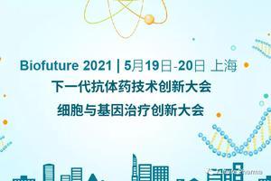 Biofuture 2021 下一代抗体药技术创新大会 & 细胞与基因治疗创新大会