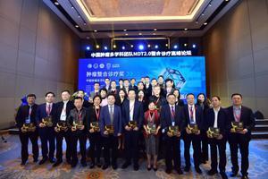 多学科协作,缔造诊疗新高度|中国肿瘤多学科团队(MDT 2.0)整合诊疗高峰论坛隆重召开