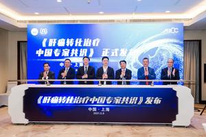 靶向免疫革新肝癌治疗理念,中国首部肝癌转化切除专家共识发布