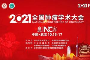 【邀请函】2021全国肿瘤学术大会