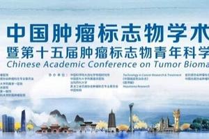 CCTB大会重磅官宣!2021中国肿瘤标志物学术大会第三轮通知