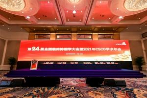 聚焦创新研究,引领原创未来——2021CSCO年会盛大开幕!