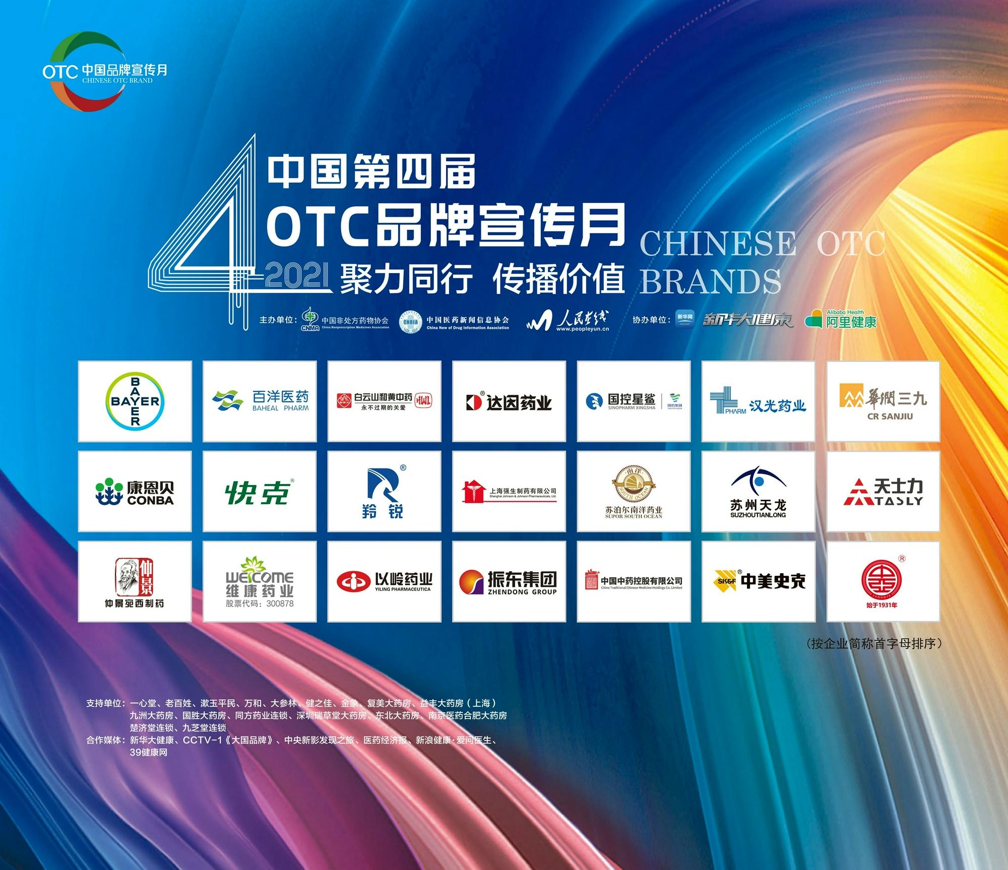 中国第四届OTC品牌宣传月