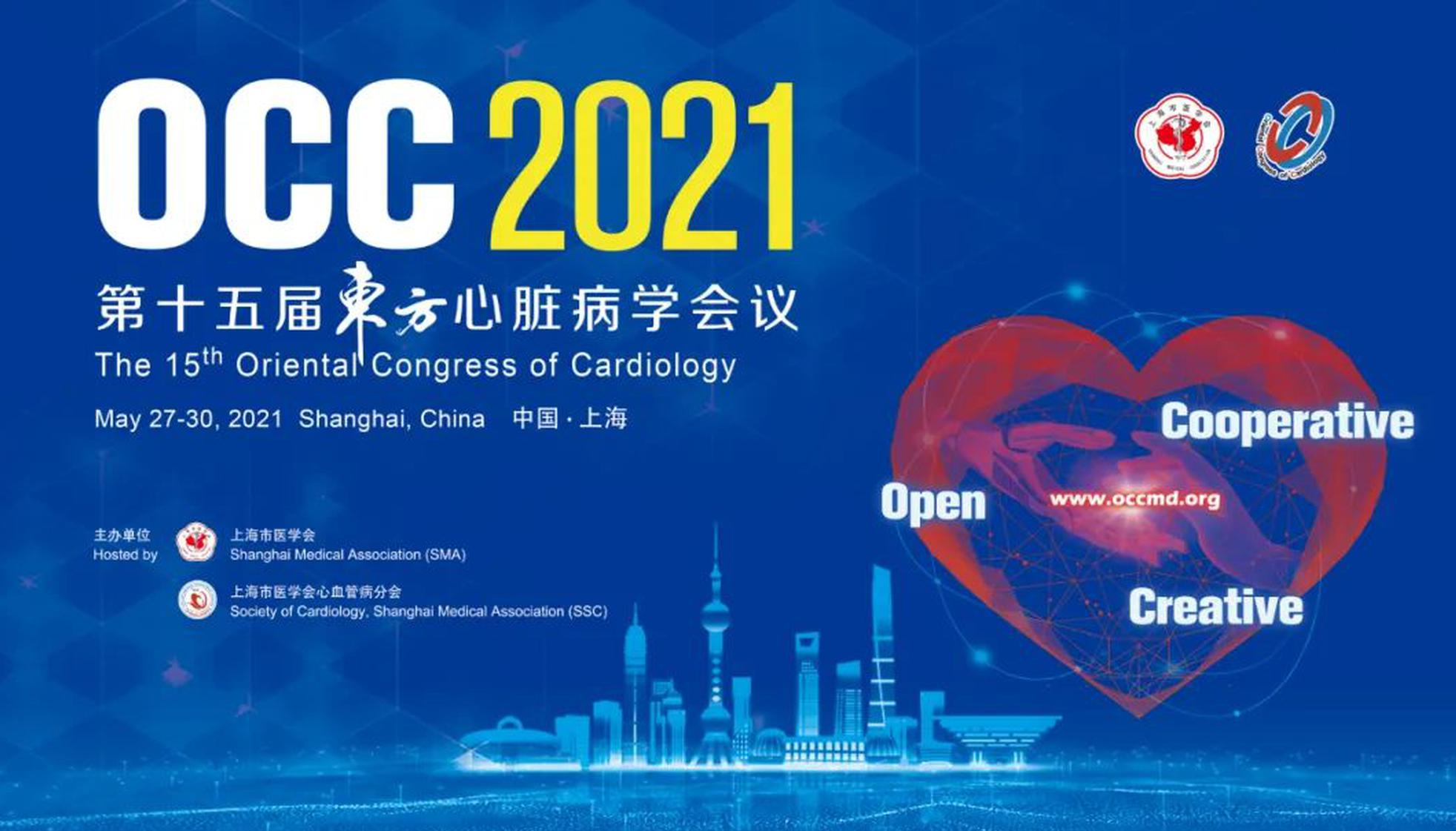 OCC 2021|跨越山海,共赴东方——大会主席葛均波院士专访
