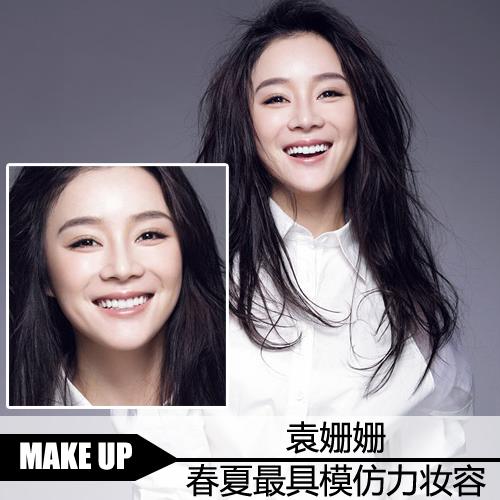 唐嫣袁姗姗刘诗诗 最具模仿力妆容技巧
