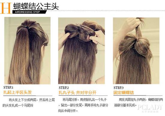 下面我们就来一起学习下如何扎出漂亮的蝴蝶结发型!