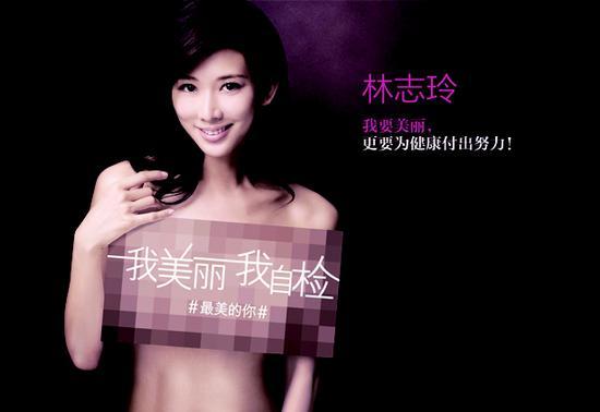 林志玲为女美丽拍摄公益写真