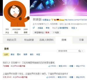 北京艺术学院何畅新浪微博_林更新秒删的微博