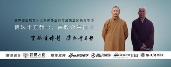 菩提之夏佛教墨宝展第18季开放·传静法师与昌悟法师联合专场