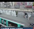 小伙为找刺激跳上行驶列车