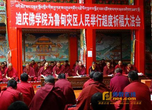 云南佛学院迪庆藏传佛教分院为鲁甸灾区人民举行超度祈福法会