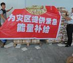 老板向灾区捐献万斤切糕