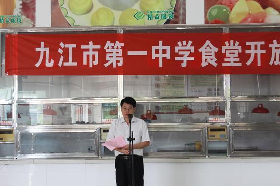 九江市食品药品监督管理局方永新副局长发言