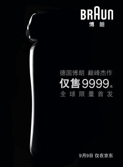 【美容】德国博朗9系全球限量版梦想剃须刀中国首发