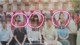 网曝湖南3女大学生旅游携4万学费失联