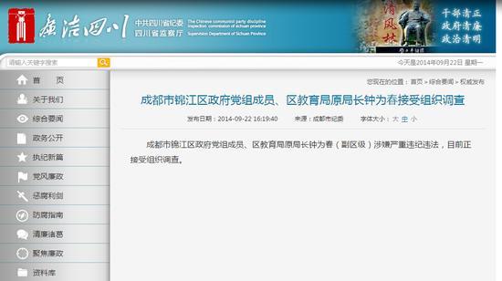成都市锦江区政府党组成员、区教育局原局长钟为春接受组织调查