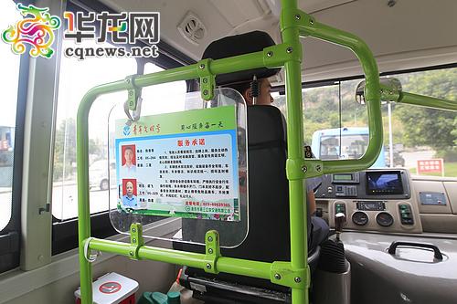 从昨日起,重庆公交三公司五分公司365路开始对驾驶员信息进行显示。