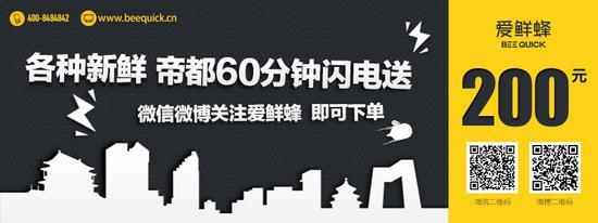 价值200元爱鲜蜂代金卷(北京地区默认发放)或200元手机充值卡(外地发放)