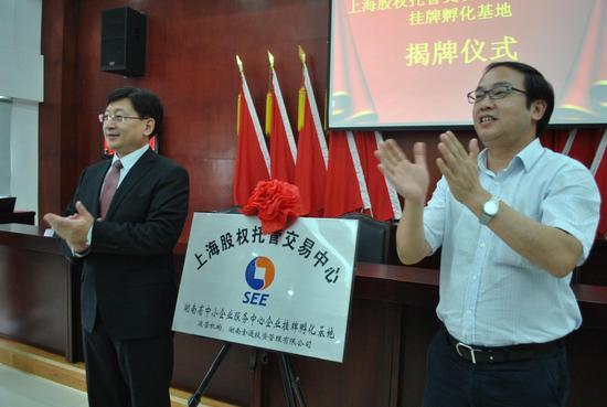 上海股权托管交易中心湖南企业挂牌孵化基地成立
