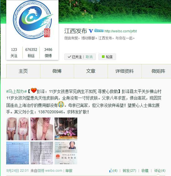 江西发布微博截图