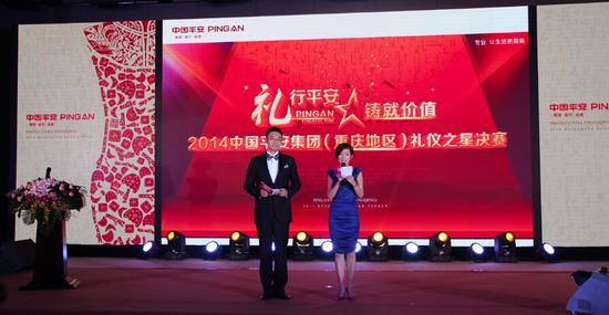 礼行平安 铸就价值——2014年中国平安地区礼仪之星大赛圆满落幕