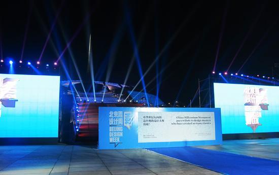 2014北京国际设计周闭幕