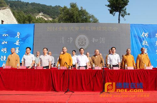 2014年湖北省汉传佛教讲经交流会开幕式隆重举行