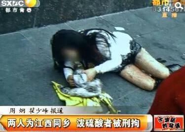 女子被当街泼硫病情危重