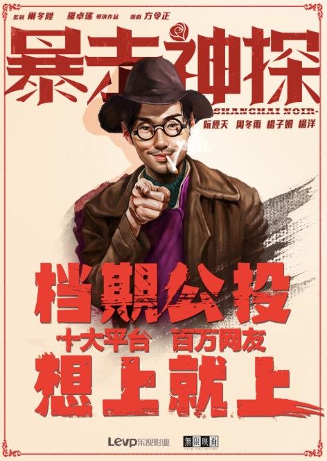 电影宣传海报