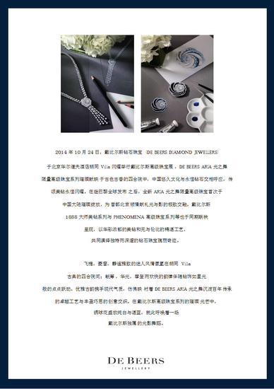 【新珠宝】戴比尔斯高级珠宝展耀动京城