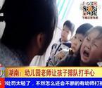 幼儿园老师打孩子