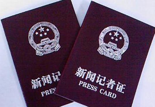 全国新闻网站将推行新闻记者证制度