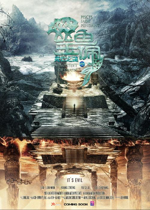 场景海报祭坛版