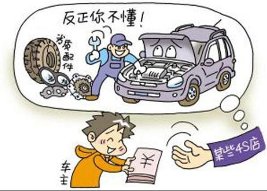 汽车保养:5句顺口溜教你识破维修陷阱