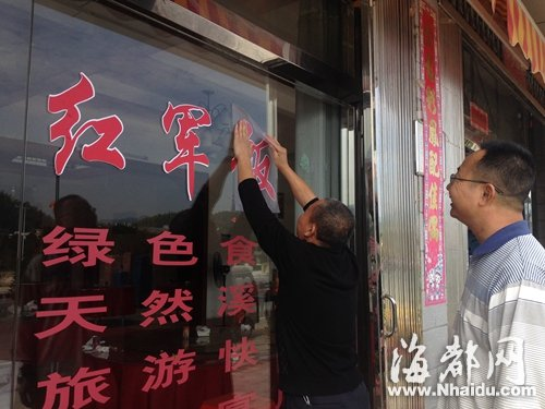 """古田大酒店老板,在店前的醒目地方贴上""""红军饭""""招牌"""