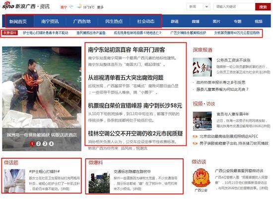 新浪广西新版新闻频道