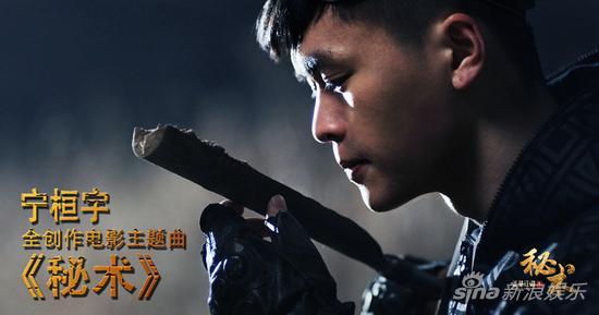 宁桓宇MV海报
