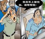 司机挺身斗歹徒护乘客