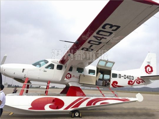舟山酝酿开通至温州水上飞机航线