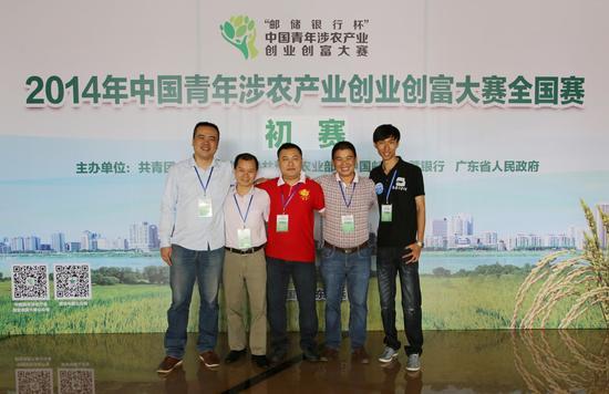 """11月1、2日,五位选手代表广西赛区踏上""""邮储银行杯""""中国青年涉农产业创业创富大赛全国征程。"""