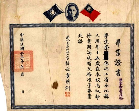 1933年6月最后一批小学会考后的毕业证书