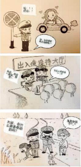 重庆女警画 微笑漫画 爆红网络 网友纷纷点赞