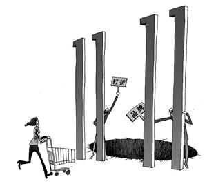 双11网购消费陷阱