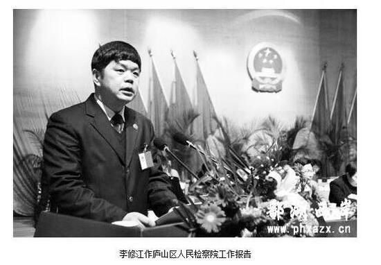 李修江做庐山区人民检察院工作报告